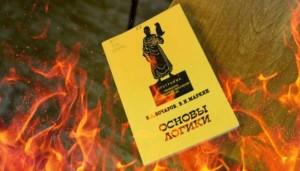 В Коми сожжены десятки книг